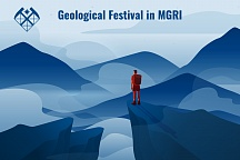Festive week in honor of the Geologist's Day in MGRI