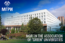 "MGRI joined the Association of ""Green"" Universities of Russia"