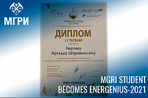 EnerGenius from MGRI: a fourth-year student wins the oil case marathon